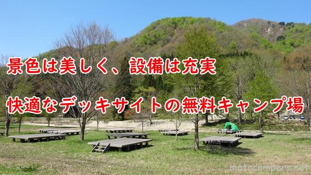 場 キャンプ 岡山 無料